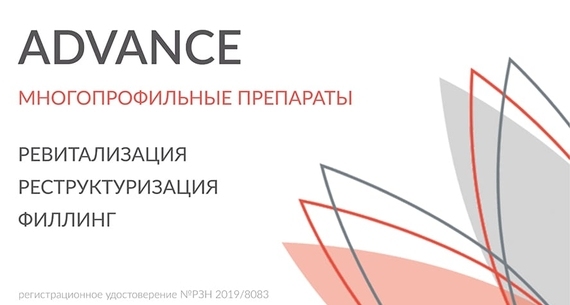 ADVANCE Medium и ADVANCE Strong