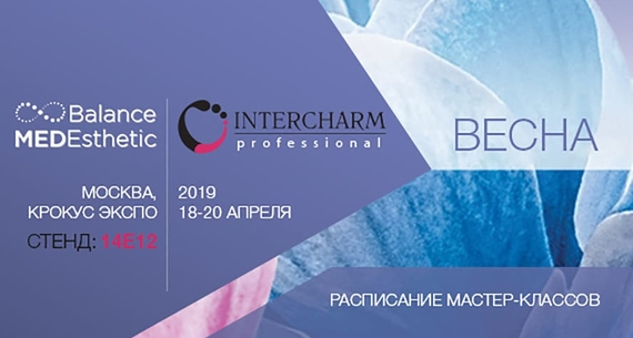 Intercharm Professional 2019! Приглашаем на стенд BalanceMedEsthetic